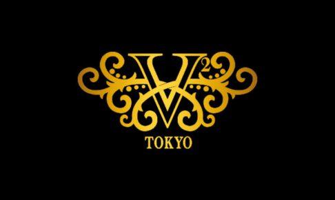 【六本木 クラブ】V2 TOKYO