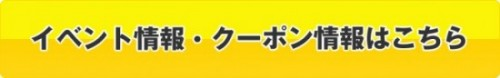 アール東京のクーポンやイベント情報