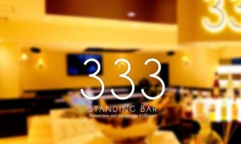 【銀座 出会い】333(トリプルスリー)