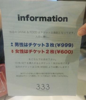 333の料金表