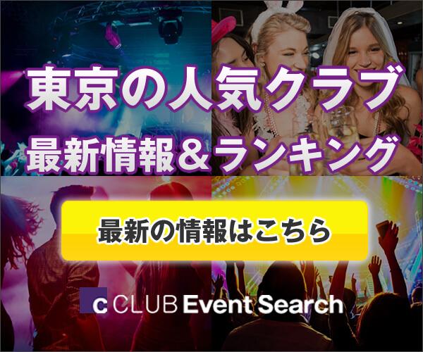 東京の人気クラブ!最新情報&人気ランキング!
