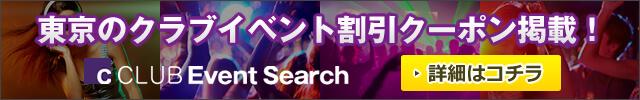 六本木や渋谷など東京の人気クラブ割引クーポンはコチラ