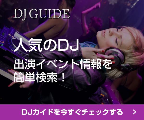 人気DJ情報簡単検索!DJガイド