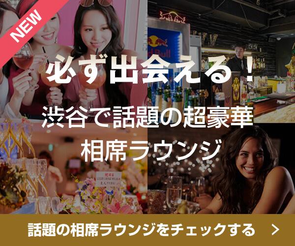 必ず出会える!渋谷で話題の豪華相席ラウンジ