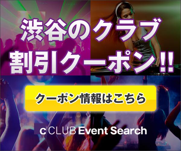 渋谷の人気クラブ割引クーポンはコチラ