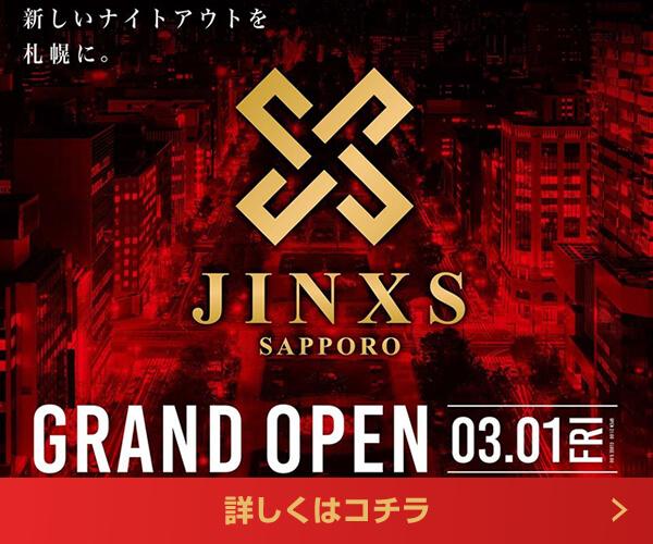 北海道クラブ JINXS札幌