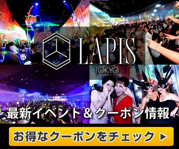ラピス東京 銀座クラブ