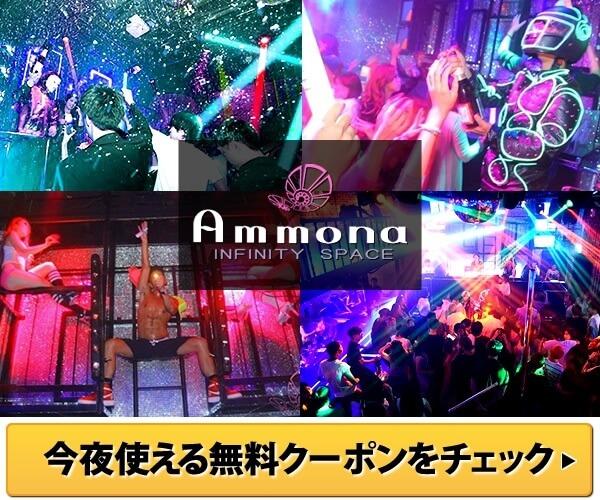 アンモナ大阪
