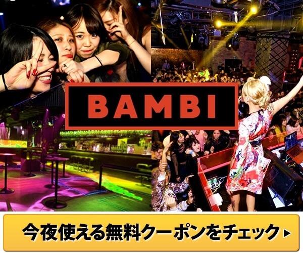 バンビ大阪