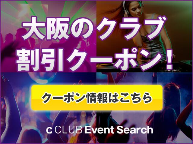 大阪の人気クラブ割引クーポンはコチラ