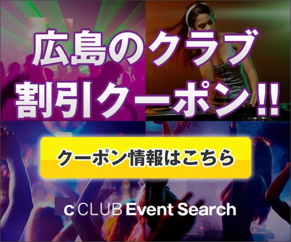 広島の人気クラブ割引クーポンはコチラ