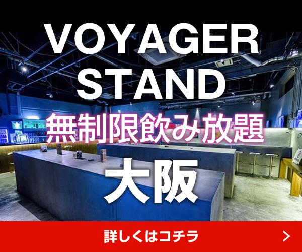 ボイジャースタンド大阪