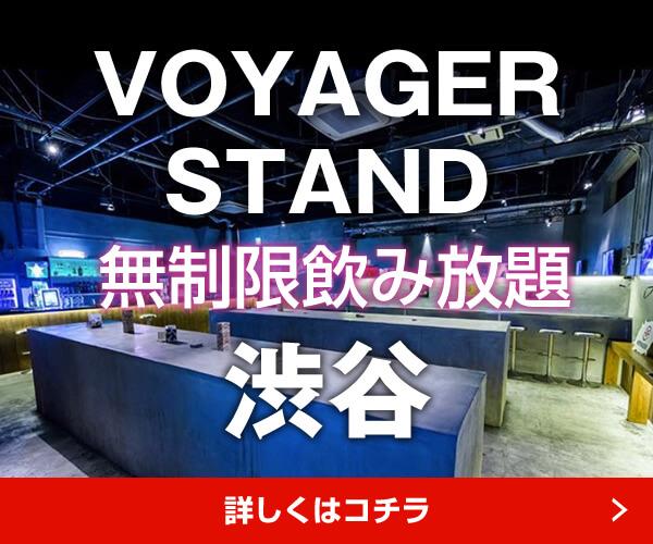 ボイジャースタンド渋谷
