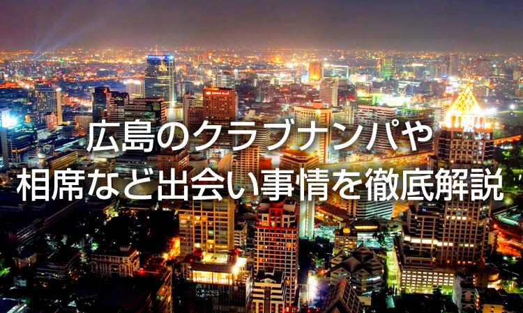 広島のクラブナンパや相席など出会い事情を徹底解説【2020年最新版】