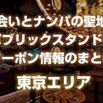 出会いとナンパの聖地!パブリックスタンド(パブスタ)の東京エリアのクーポン情報のまとめ