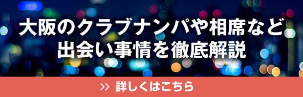 大阪のクラブナンパや相席など出会い事情を徹底解説