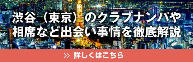 渋谷(東京)のクラブナンパや相席など出会い事情を徹底解説