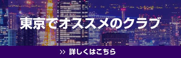 東京でオススメの人気クラブ、まとめ情報